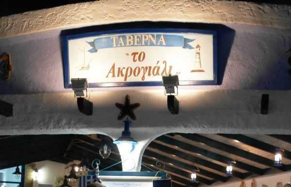 Potos'daki Yunan Restoranımız