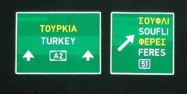 Türkiye yolunda sınıra doğru...