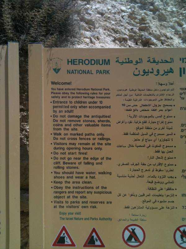 Herodium Parkı Beytüllahim