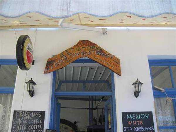 Gonia Platanos Lokantası (Solda)