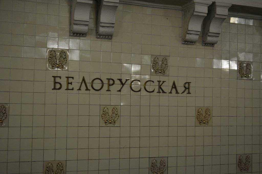 Beloruskaya 1