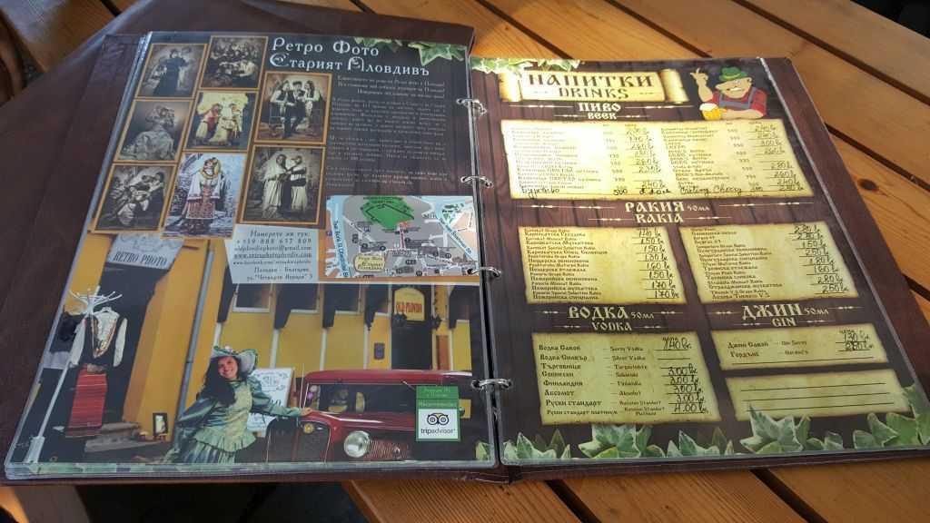Plovdiv Nebet/Nöbet Tepe'deki restoran... İçki fiyatlarına dikkat :) Tutarlar Leva :)