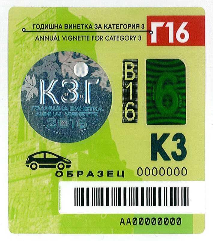 Bulgaristan otoyollarını kullanabilmek için ihtiyaç duyulan Vignette...